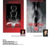 """Promocija knjiga """"Kad su ljiljani bili"""" i """"Bezglas"""""""