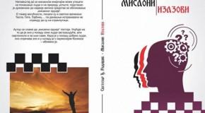 """Promocija knjige """"Misaoni izazovi"""" Svetozar Đ. Radišić"""