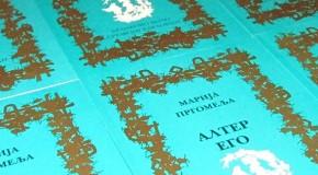 """Promocija knjige """"ALTER EGO"""" autorke Marije Prgomelja"""