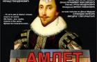 """Predstava """"Hamlet u selu Mrduša Donja"""""""