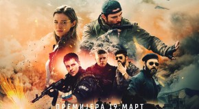 "PREMIJERA FILMA ""BALKANSKA MEĐA"""
