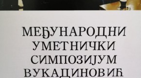 """MEĐUNARODNI UMETNIČKI SIMPOZIJUM """"VUKADINOVIĆ"""""""