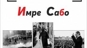 "IZLOŽBA FOTOGRAFIJA ""DEVEDESETE"" / IMRE SABO"