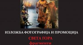 """Изложба фотографија  и представљање књиге """"Света гора-фрагменти"""" / Зоран Пургер"""