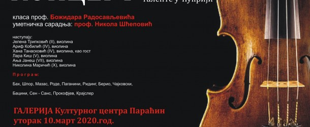 КОНЦЕРТ УЧЕНИКА ШКОЛЕ ЗА МУЗИЧКЕ ТАЛЕНТЕ ЋУПРИЈА / ВИОЛИНА