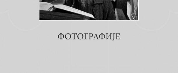 """IZLOŽBA FOTO SAVEZA SRBIJE """"PRAVOSLAVLJE"""""""